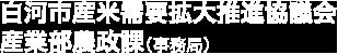 白河市産米需要拡大推進協議会 産業部農政課(事務局)