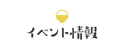 キャンペーン・フェア