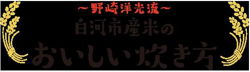 野崎洋光流 白河産米のおいしい炊き方