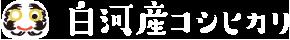 白河産コシヒカリ