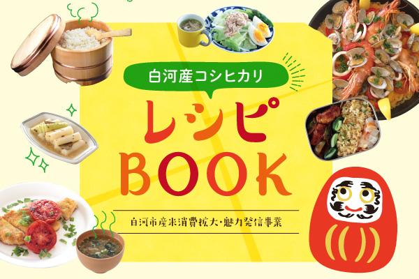 白河産コシヒカリ レシピBOOK